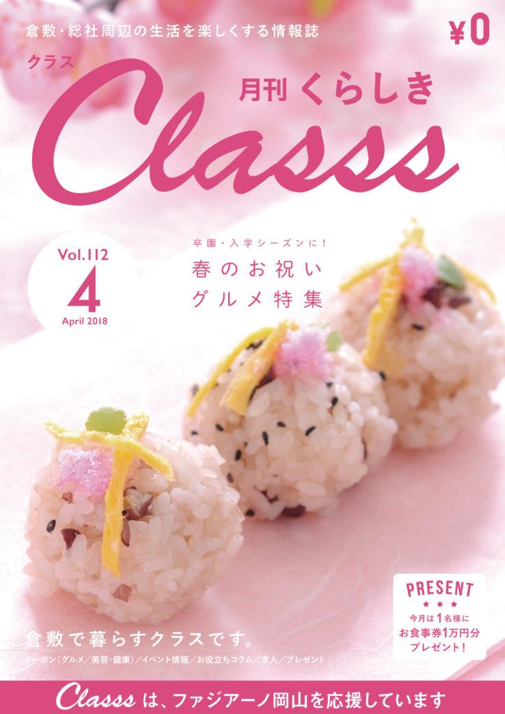 月刊くらしき「Classs」最新号
