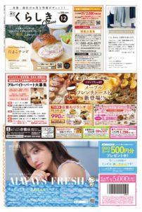 月刊くらしきクラス12月号