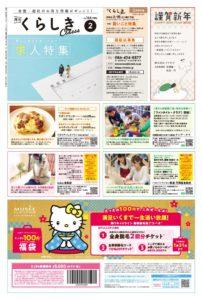 月刊くらしきクラス1月号