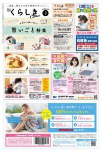 月刊くらしきクラス3月号