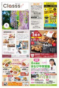 月刊くらしきクラス6月号