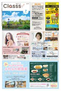 月刊くらしきクラス7月号
